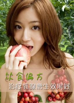 乳腺增生的食疗方法与预防