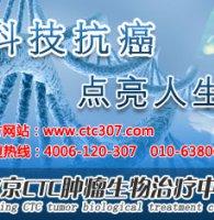 拯救男性前列腺首选CTC肿瘤生物治疗