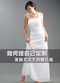 如何给自己定制美丽又大方的婚礼服