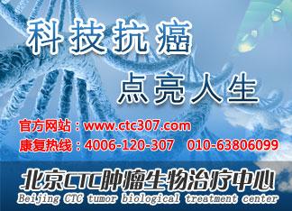 北京CTC生物治疗中心 肺癌术后防复发,生物治疗很必要