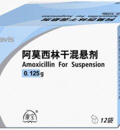 儿童口服抗感染用药首选阿莫西林干混悬剂