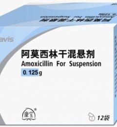 阿莫西林干混悬剂,儿童呼吸道感染首选