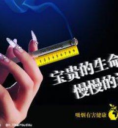 十种彻底戒烟的方法