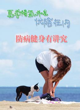 夏季阳气外发,伏阴在内 防病健身有讲究