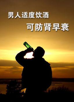 专家研究发现适量饮酒可预防男人肾衰