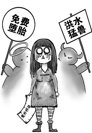 学生免费堕胎广告引发热议 被指纵容青少年