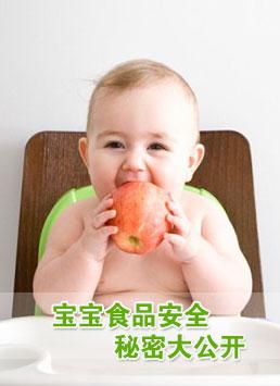 宝宝食品安全秘密大公开