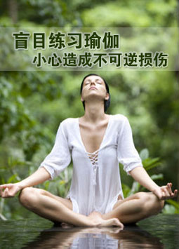 盲目练习瑜伽,小心造成不可逆损伤