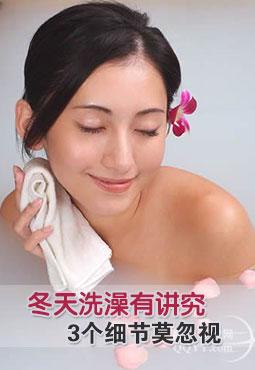 冬天洗澡有讲究,3个细节莫忽视