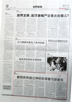 """科技日报 2013年11月7日 发表了""""癫痫疾病通过神经肽修复可获新生""""一文"""