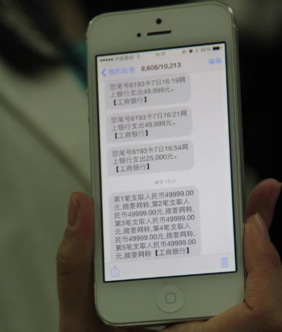 深圳资深媒体人被电话骗45万 拟告运营商