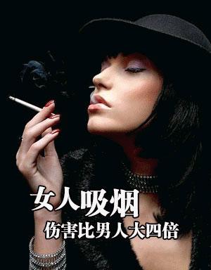 吸烟的女人有个性 伤害却大男性四倍