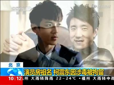 8月18日,台湾演艺圈当红小生柯震东与娱乐圈大哥成龙之子房祖名