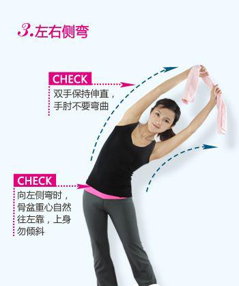脊椎矫正运动