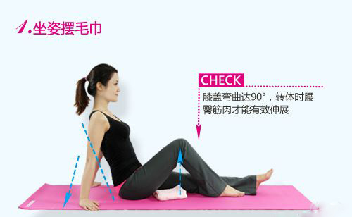 O型腿矫正运动
