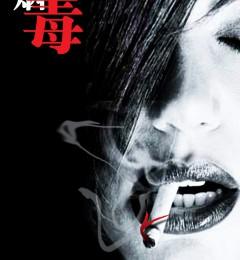 戒烟后再吸,是烟毒加深的表现