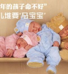 羊年出生的小孩命理怎么样?