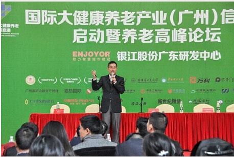 国际大健康养老产业(广州)信息港:探索综合体之路