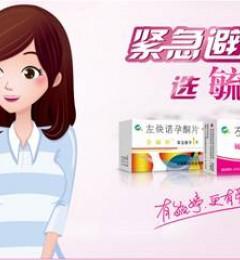无痛人流广告成风 毓婷推动科学避孕传播
