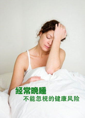 经常晚睡带来的健康风险