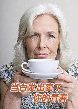头发与年龄不相符 如何让白发转黑