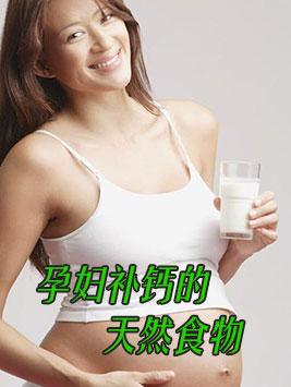 吃好四食物 补钙不用吃钙片