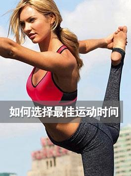 最适合锻炼的身体的时间 大部分没想到