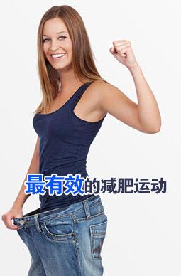 史上最有效的减肥运动