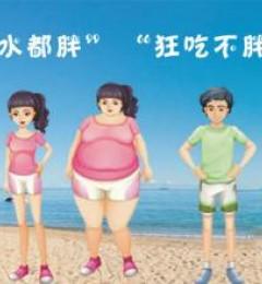 娘胎就决定了肥伴基因 只能一辈子做胖墩?