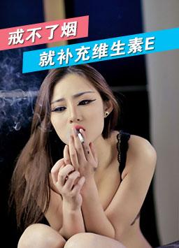既然戒不了烟 补充维生素E就是最好的办法