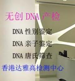 寄血到香港检测靠谱吗。还是香港采血当天检测靠谱吗