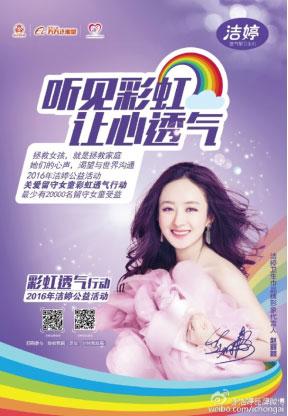 公益风系列:洁婷彩虹透气公益与公众触动一夏