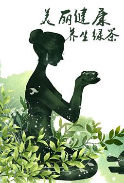 喝了美丽健康的现代养生绿茶