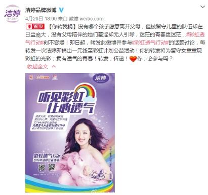 """洁婷官微发布""""你转我捐""""彩虹公益活动"""