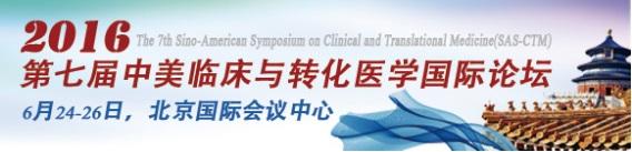红云可视助力第七届中美临床与转化医学国际论坛顺利召开