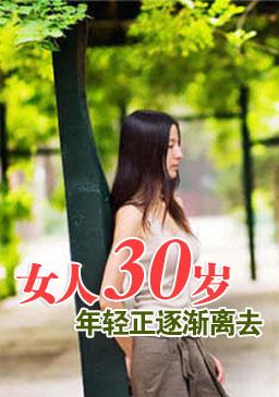 女人30岁,准备好参与抗衰老战斗