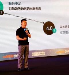 闻康集团郑早明:医药电商4.0模式重构互联网+医药