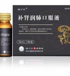 补肾润肺口服液:痰湿高血脂体质也适用