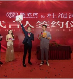 湖南卫视主持人杜海涛代言脂老虎健康减脂技术