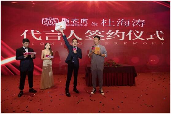 杜海涛代言脂老虎健康减脂技术签约现场