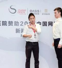 北京明德医院二度携手中国网球公开赛,开启运动医疗新征程