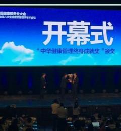 第十届中国健康服务业大会盛大开幕