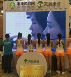 第十届中国健康服务业大会,中康体检网排队系统成亮点