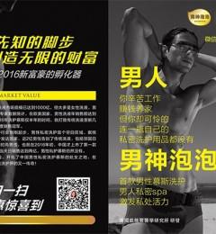 男神泡泡创始人王思思,浅谈男性私护行业的创业选择