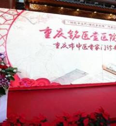 重庆市中医药学会专家会诊中心在铭医堂挂牌