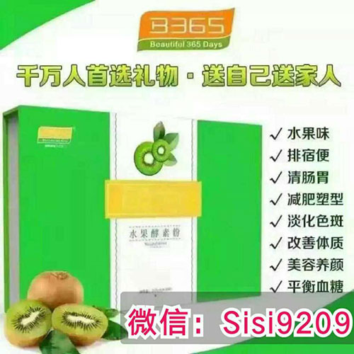 B365水果酵素粉