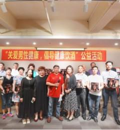 男性健康日,广州酒协与大漠红发出健康饮酒倡议书