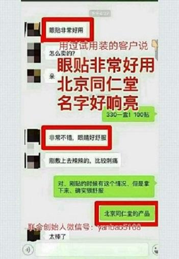 北京同仁堂眼贴总代提前爆满是喙头?