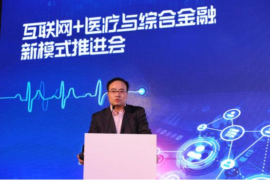 平安健康云总经理倪剑文在会上发表演讲