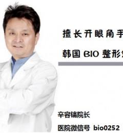 BIO整形眼角修复专家辛容镐院长给您传神动人的双眼